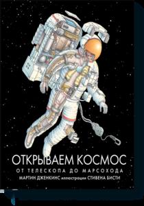 otkryivaem-kosmos-big.png