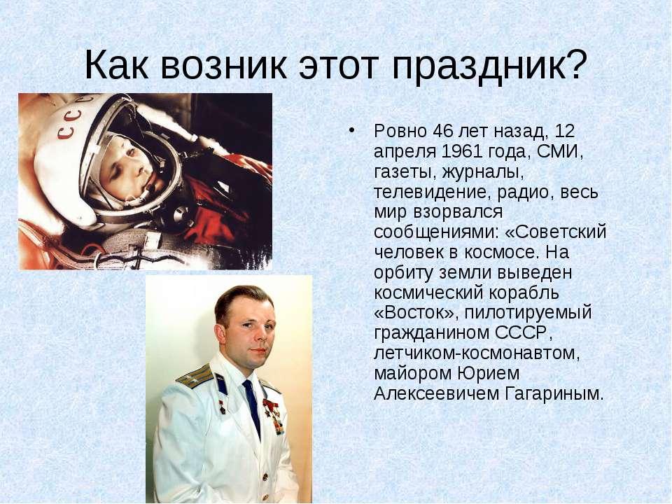 космос-праздник.jpg