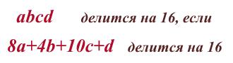 priznak-delimosti-na-16