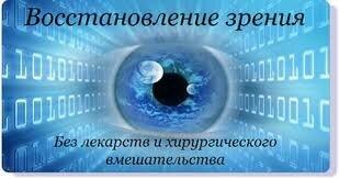 Лазерная коррекция зрения в мнтк федорова отзывы