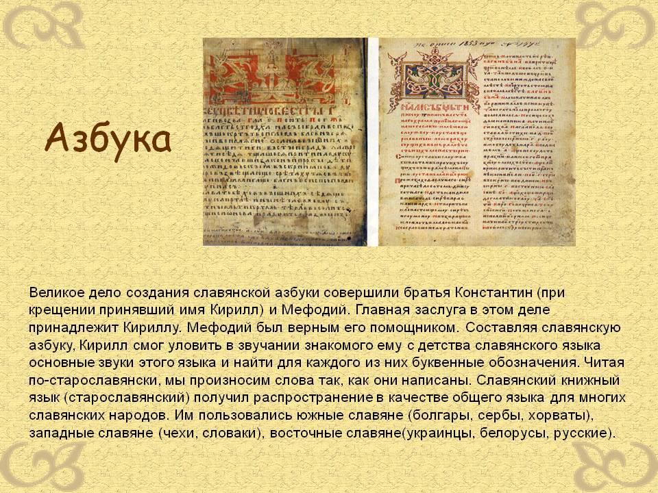 Открытки. 24 мая – День славянской письменности и культуры. Азбука