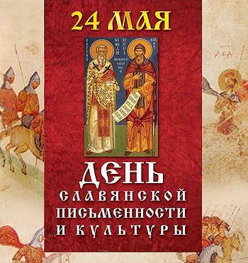 Открытки. День славянской письменности и культуры. Поздравляем! открытки фото рисунки картинки поздравления