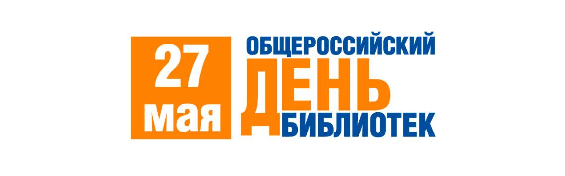 27 мая С днем библиотек! С Общероссийским праздником! Надпись