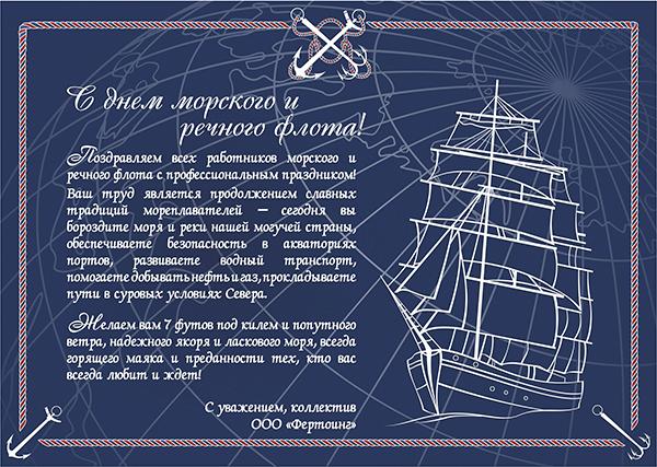 Открытки. С днем работников морского и речного флота. Наилучшие пожелания