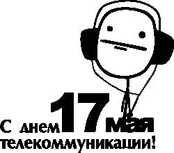 Всемирный день электросвязи и информационного общества!