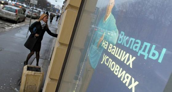 В Российской Федерации резко снизились темпы роста вкладов физлиц— Исследование