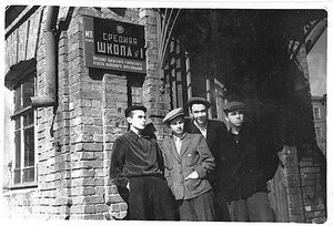Леонид Марягин и его школьные друзья у школы № 1.jpg