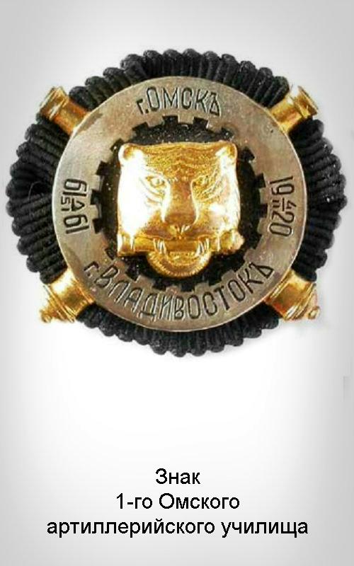 Знак 1-го Омского артиллерийского училища