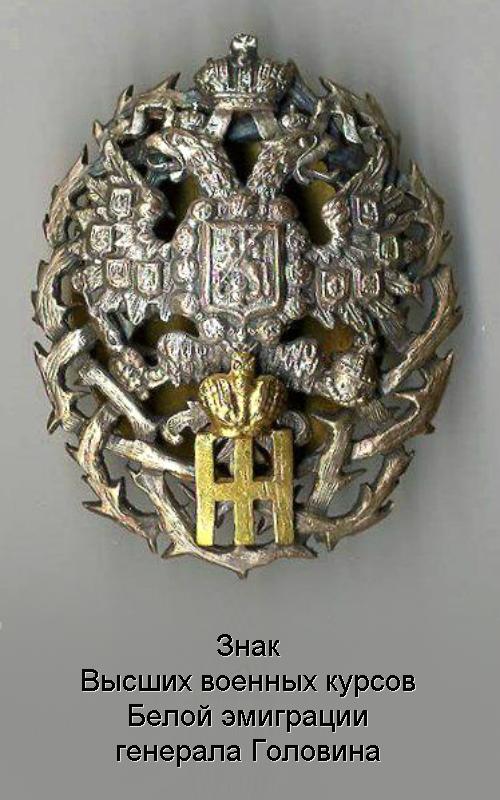 Знак Высших военных курсов Белой эмиграции генерала Головина