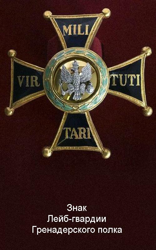 Знак Лейб-гвардии Гренадерского полка