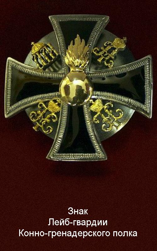 Знак Лейб-гвардии Конно-гренадерского полка