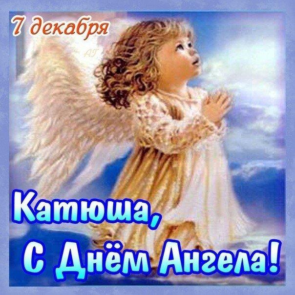 поздравление с днем екатерины день ангела многих