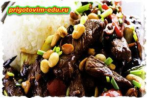 Говядина по Китайски «КУНГ ПАО» с арахисом