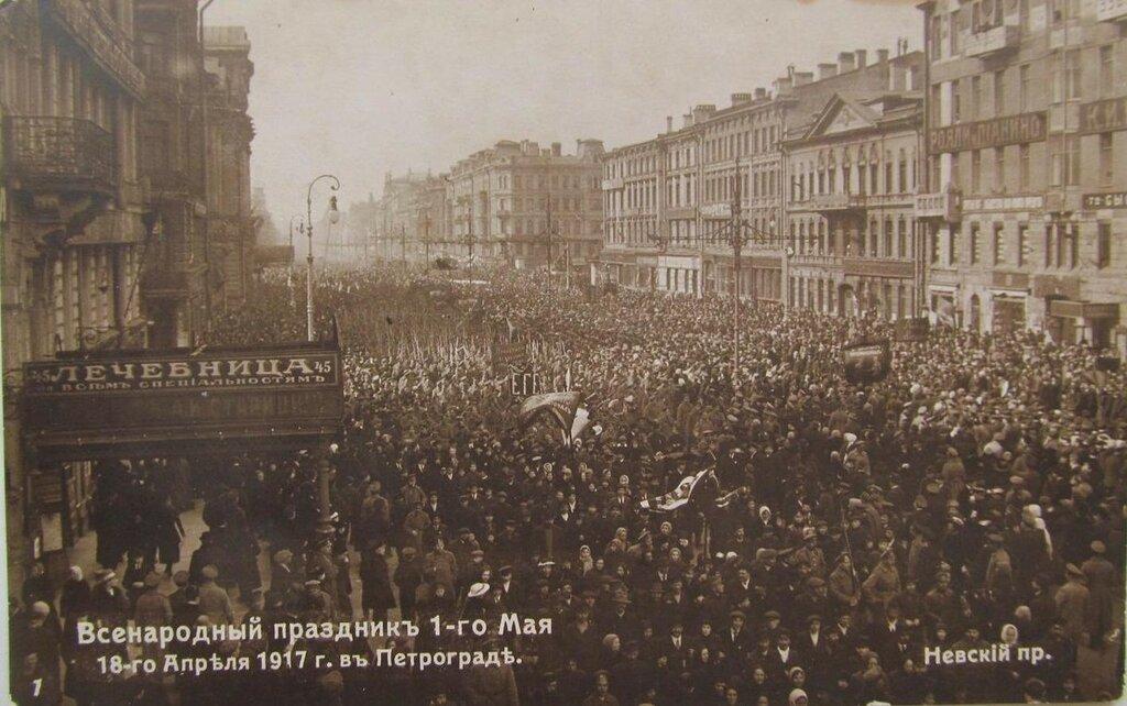 Первомай, Петроград.