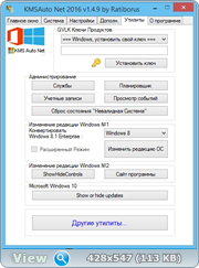 KMSAuto Net 2016 1.4.9 DC 11.03.2017 Portable
