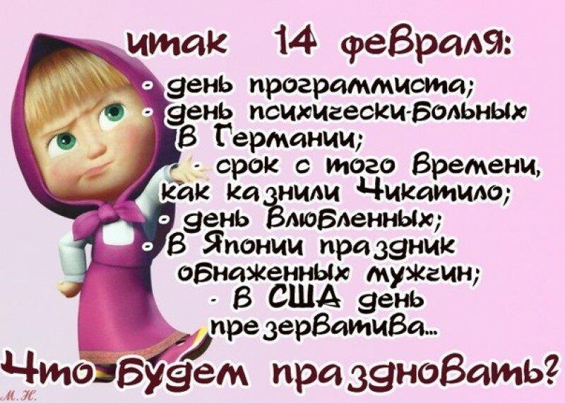 Поздравления прикольные св валентина