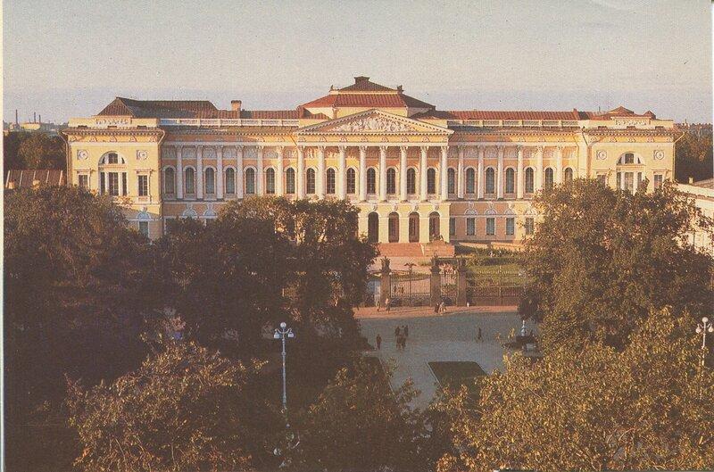 Ленинград. Михайловский дворец.