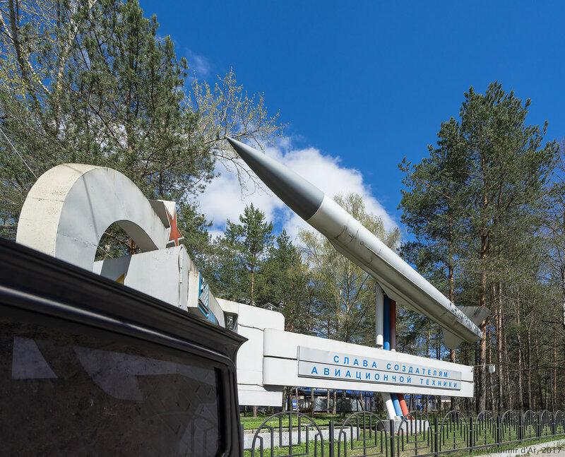 Мемориальный знак «Ракета Х-22». Дубна.