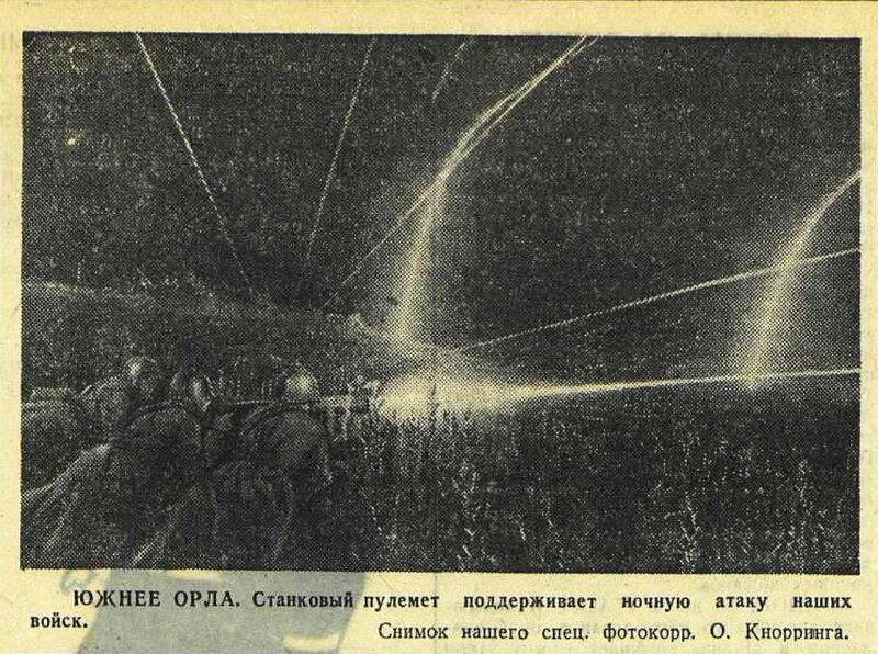 «Красная звезда», 21 июля 1943 года