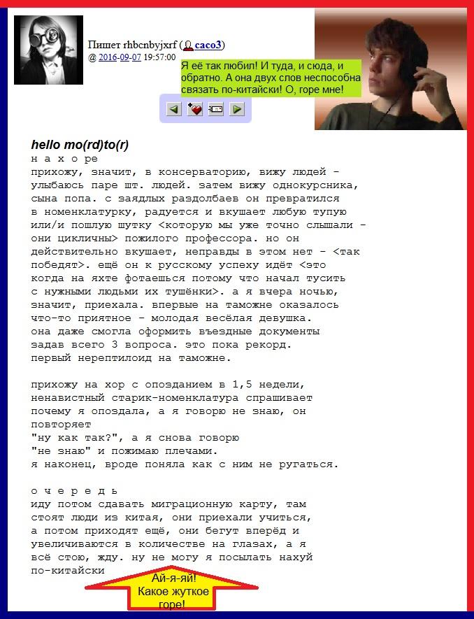 Ищенко из МГК совершенно неспособна к китайским языкам