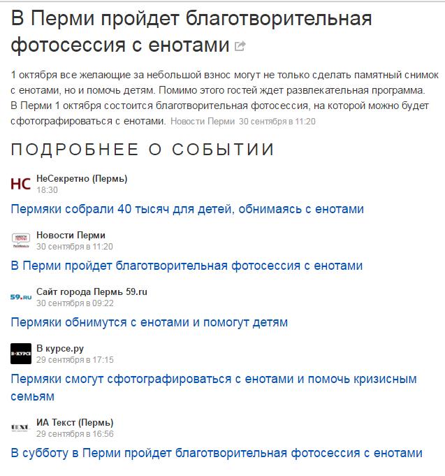 Новость про енотов источники.png