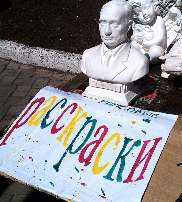 Купи и раскрась!: В сети показали, как в оккупированном Донецке любят Путина (фото)