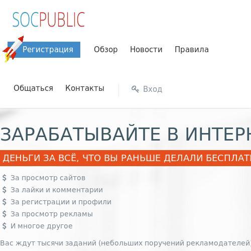 Заработок в интернете на SOCPUBLIC!