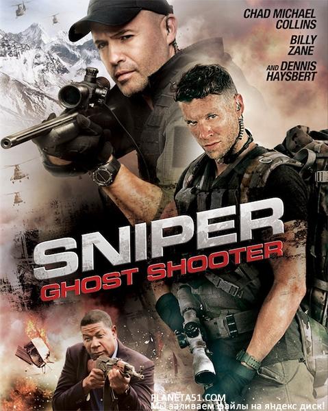 Снайпер: Призрачный стрелок / Sniper: Ghost Shooter (2016/WEB-DL/WEB-DLRip)
