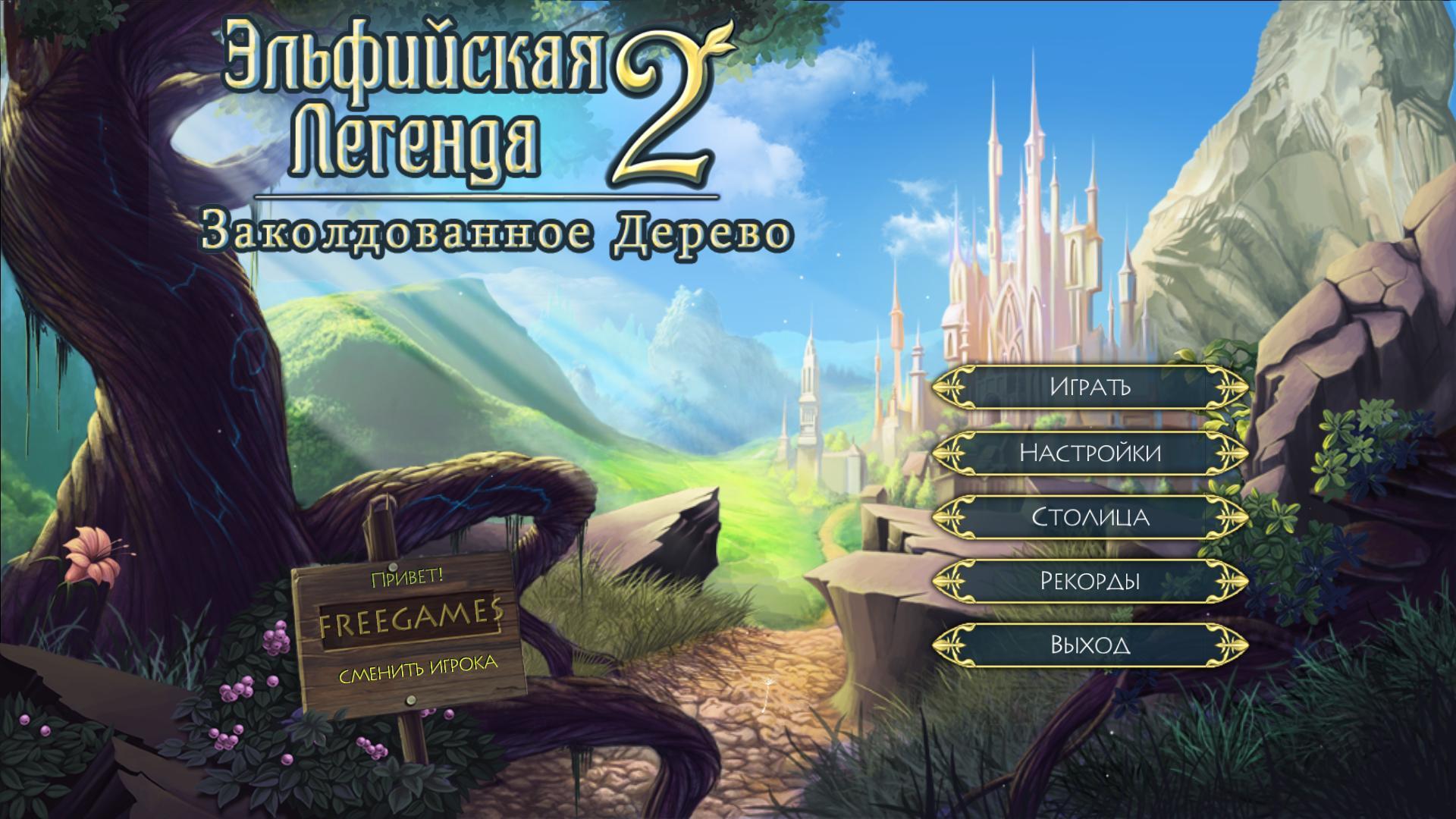 Эльфийская Легенда 2: Заколдованное Дерево | Elven Legend 2: The Bewitched Tree (Rus)