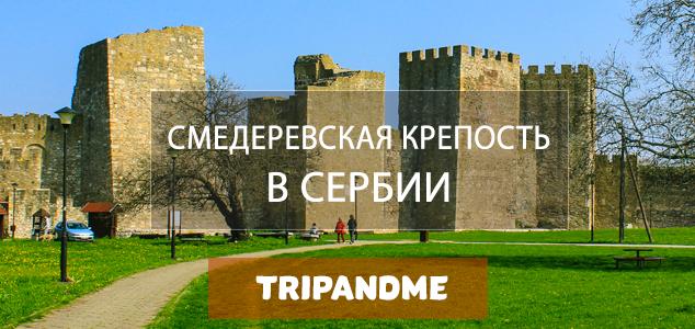 Фото Смедерово (Сербия)