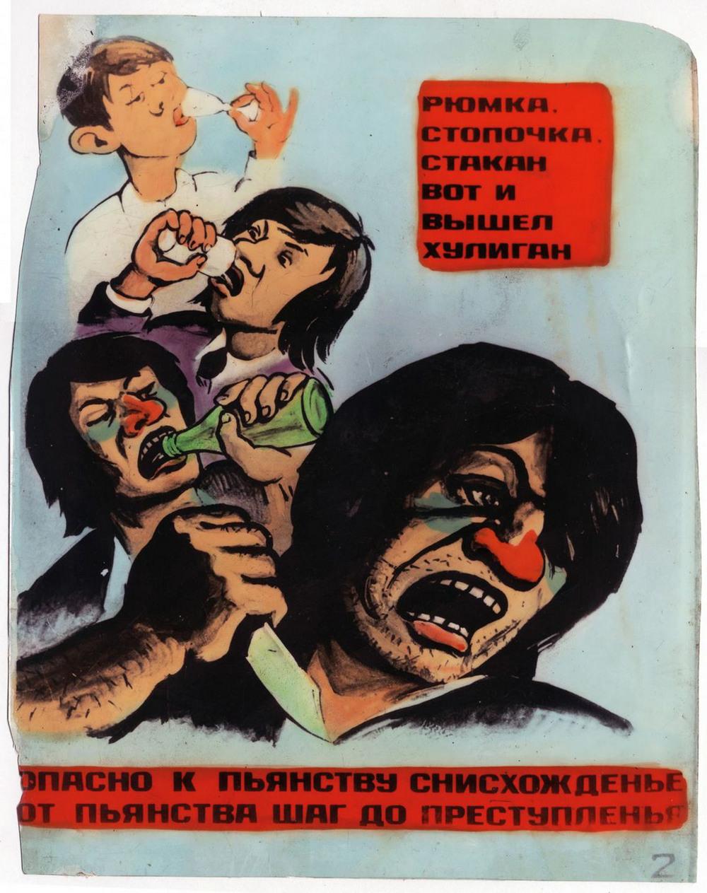 Пьянству бой: антиалкогольные советские плакаты (15 фото)
