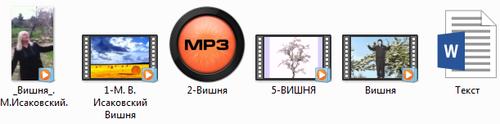 Вишня-Исаковский.png