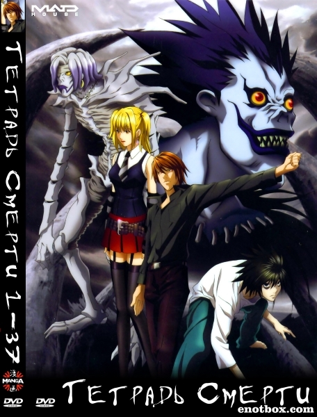 Тетрадь Смерти (37 серий из 37) / Death Note / 2006-2007 / ДБ / DVDRip