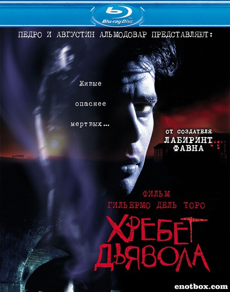 Хребет дьявола / The Devil's Backbone / El espinazo del diablo (2001/BDRip/HDRip)