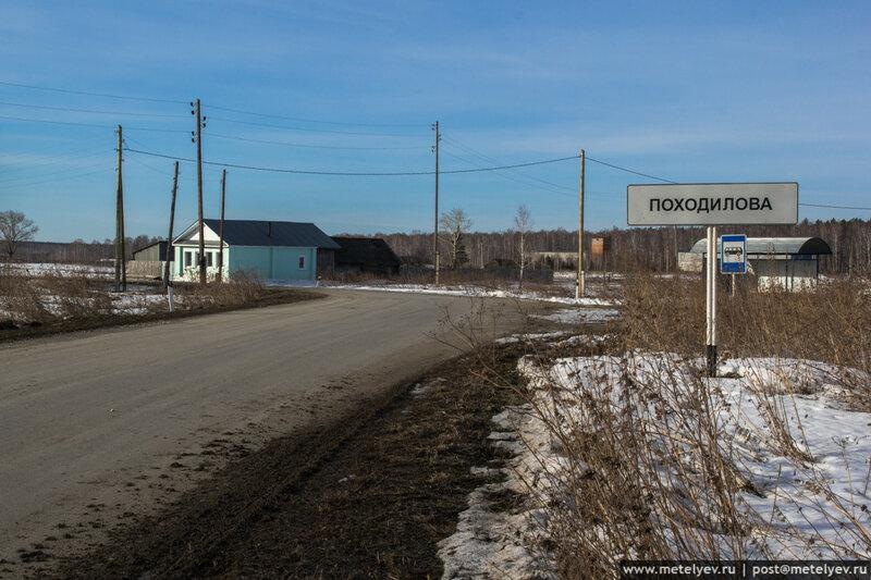 табличка при въезде в село Походилова