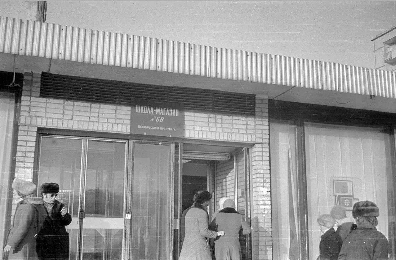 1980. Вход в Универмаг. Россошанская улица 13-1