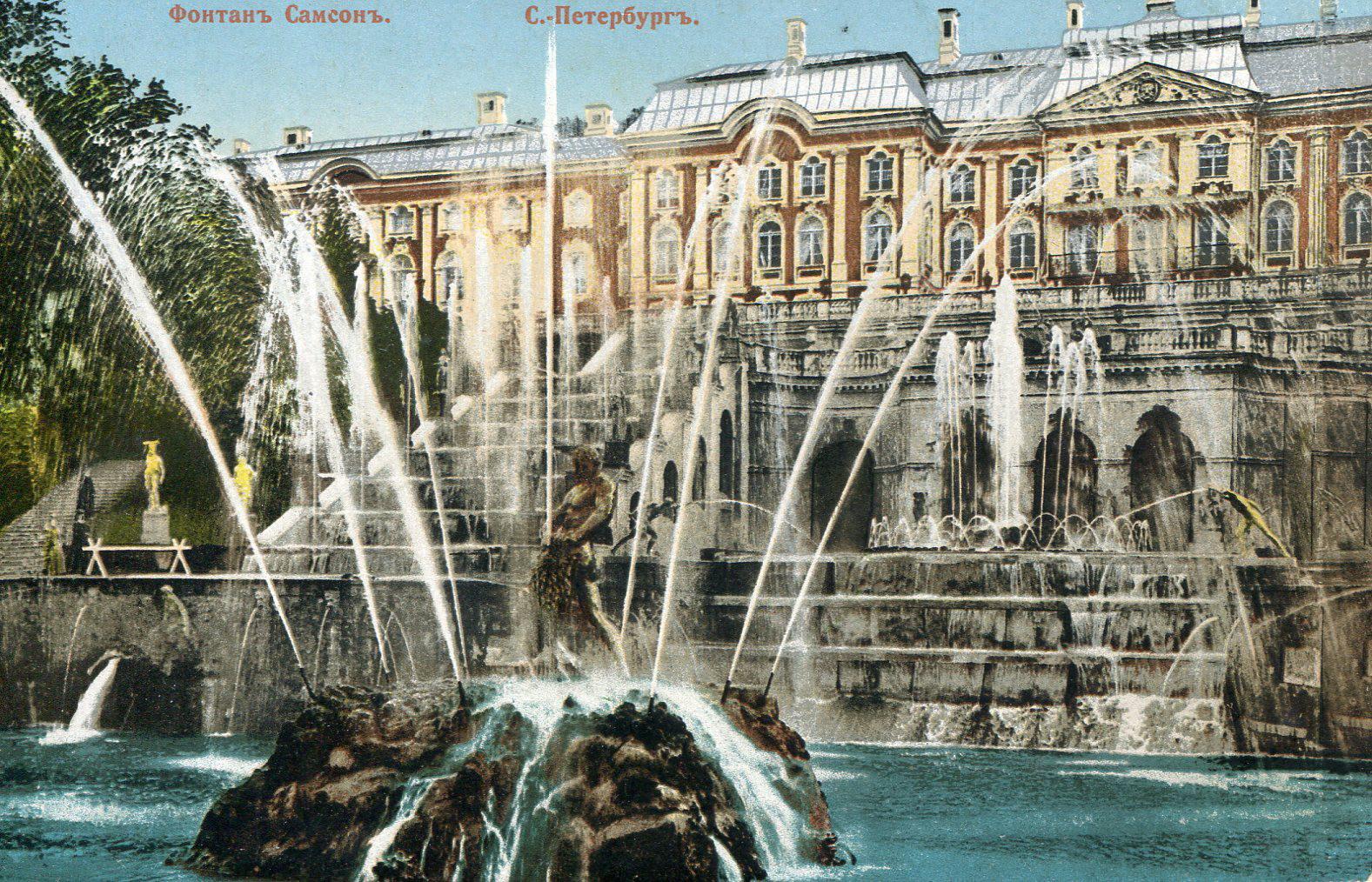Большой дворец и «Самсон»
