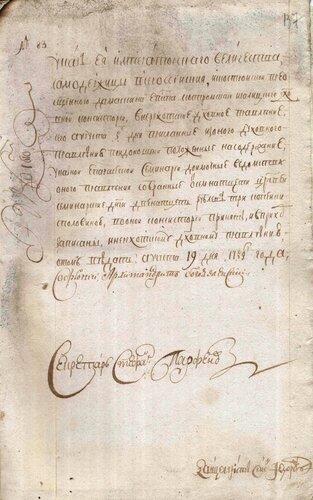 ГАКО, ф. 31, оп. 1, д. 2, л. 137
