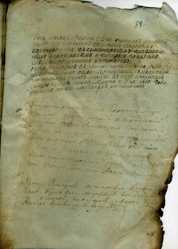 ГАКО, ф. 432, оп. 1, д. 27, л. 84