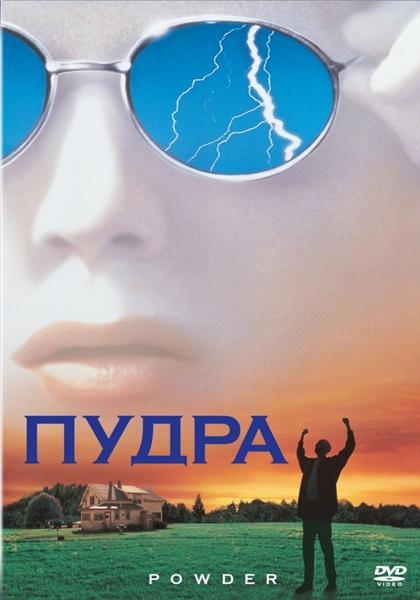 Пудра / Powder (1995/HDTVRip)