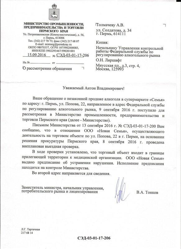 Письмо из Минпромторга Пермского края о незаконности торговли алкоголем в супермаркете Семья по Попова 22.jpg