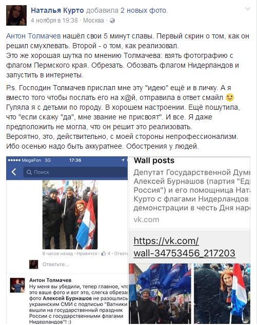 Наталья Курто - статус в Фейсбуке.png