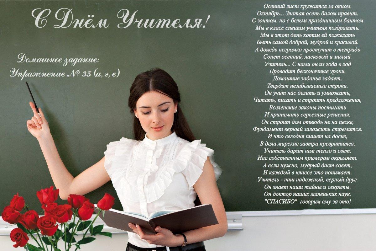 Прикольные поздравления учителям