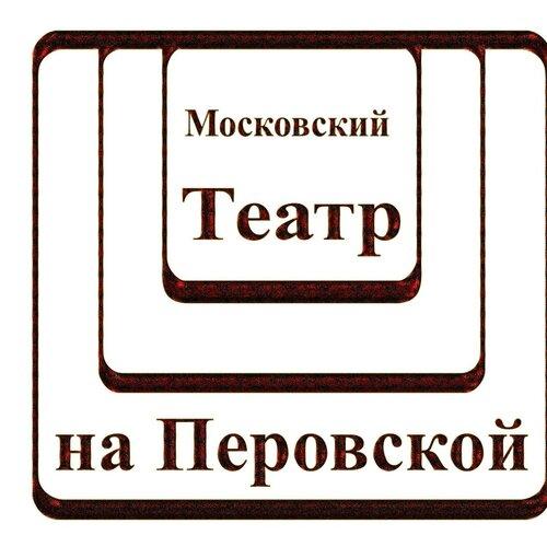 Театр на Перовской.jpeg