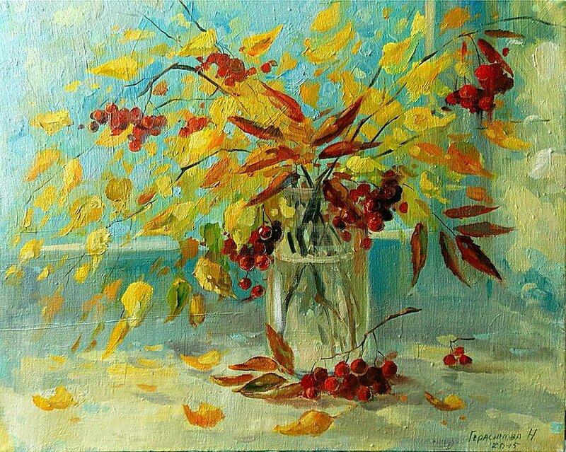 Герасимова Наталья.  Осень на окне