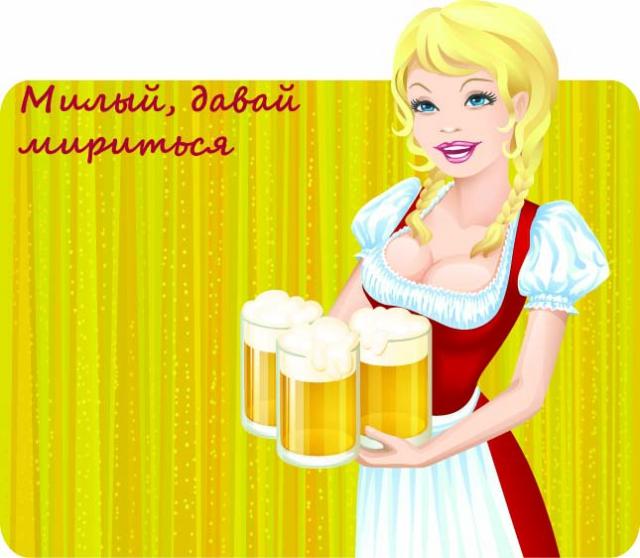 Милый, давай мириться! Девушка с пивом