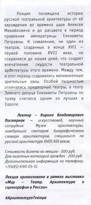 Лекция Кирилла Постернака - от комедийной хоромины к барочному театру (2).jpg