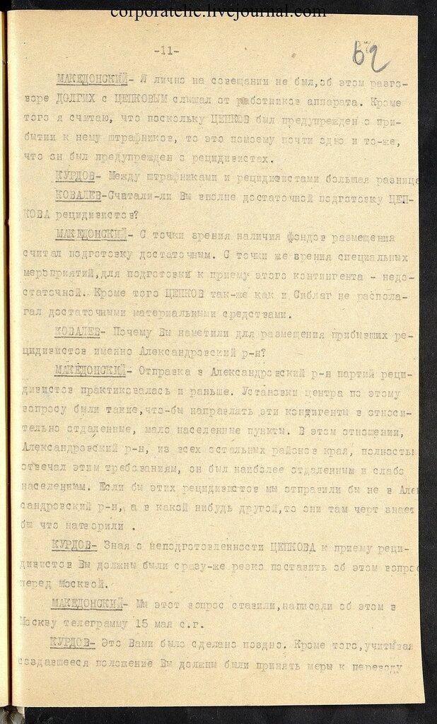 П-7, оп.1, д.626, 064.jpg