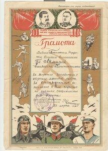 1944 г. Грамота.