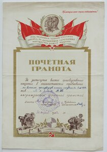 1952 г. Почетная грамота. Алма-Атинская Киностудия.